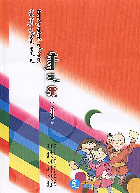 当代蒙古族儿童文学精品大系-诗歌(下,蒙)