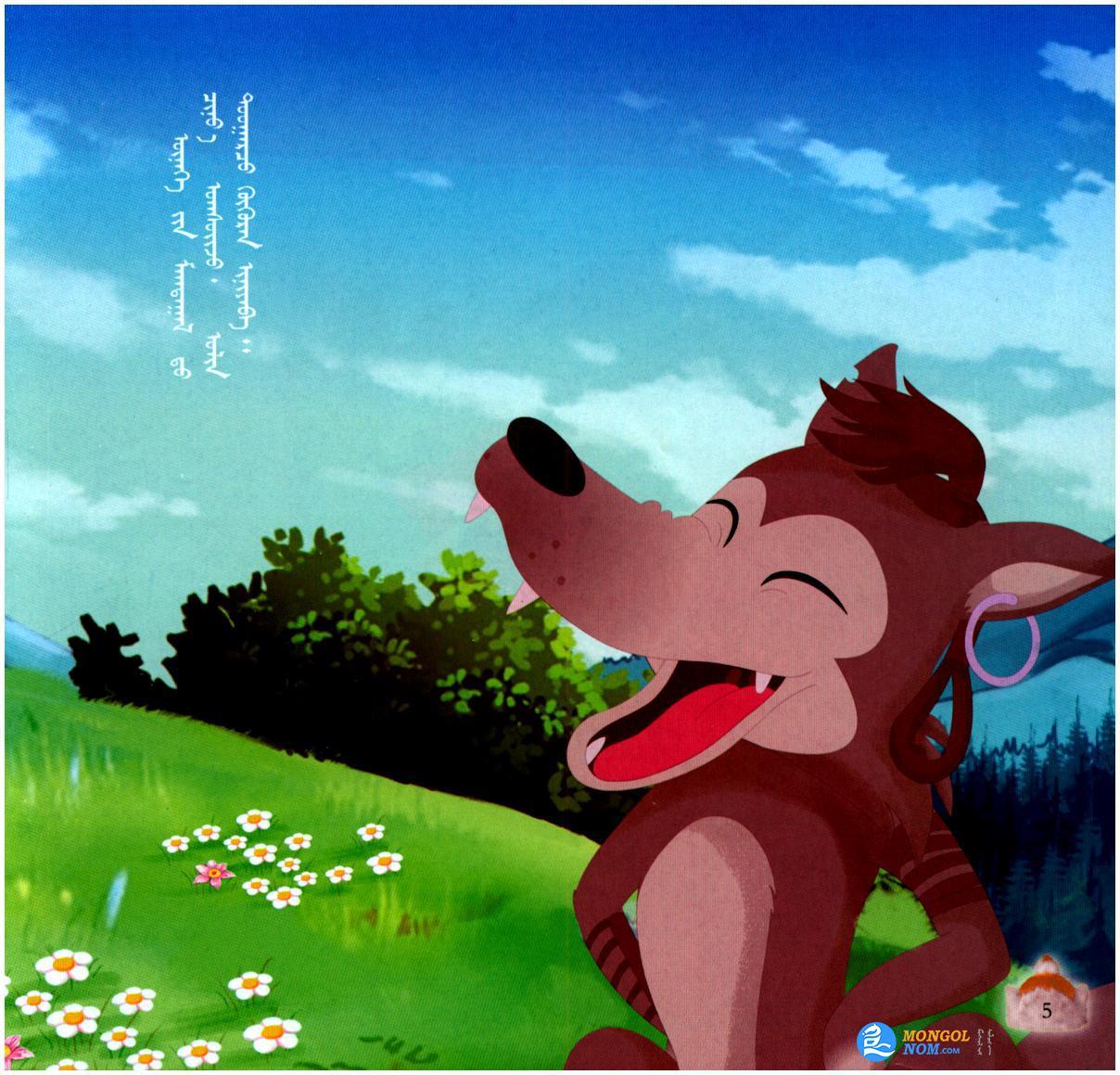 83克  上架时间:2017-04-05  书名:蒙古族动物寓言故事——狐狸的本性